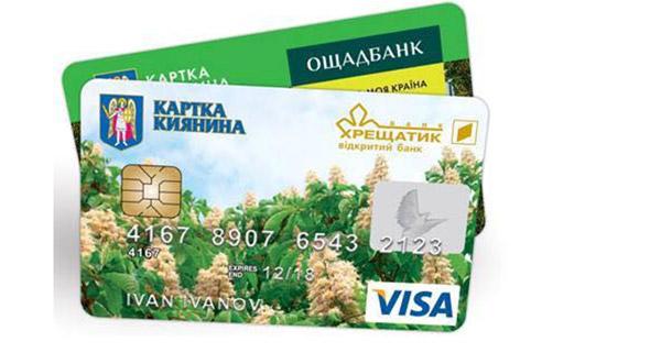 Где можно получить карту киянина потребительский кредит петрокомерц банк
