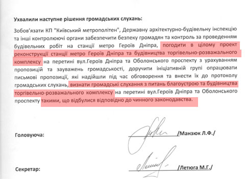 Петиція про заборону ТРЦ над «Героїв Дніпра» набрала 10 тисяч голосів